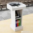 演講台 演講台發言主席台小型簡約現代迎賓台司儀台接待台主持台教室講桌WD 檸檬衣舍