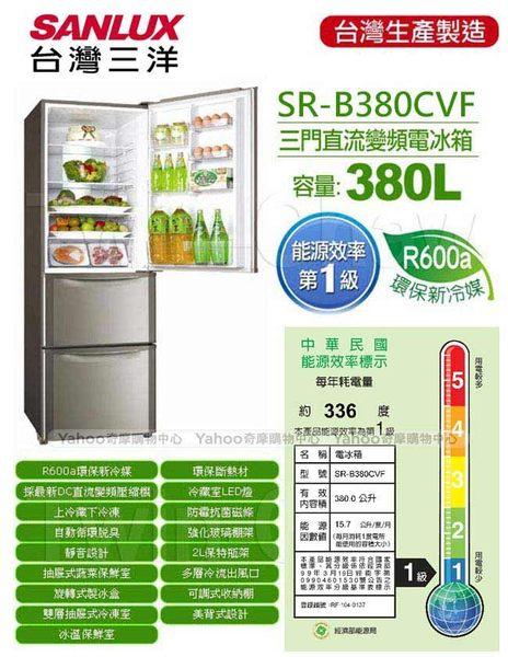 元元家電館【SANLUX台灣三洋】380L 直流變頻3門冰箱 SR-B380CVF