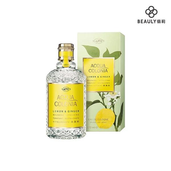 4711 科隆之水 Acqua Lemon & Ginger 檸檬&生薑古龍水 170ml《BEAULY倍莉》