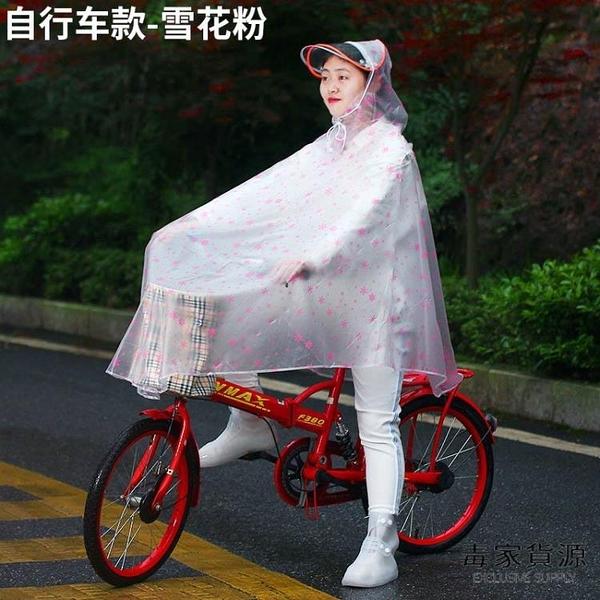 腳踏車雨衣單人雨披騎行男女透明【毒家貨源】