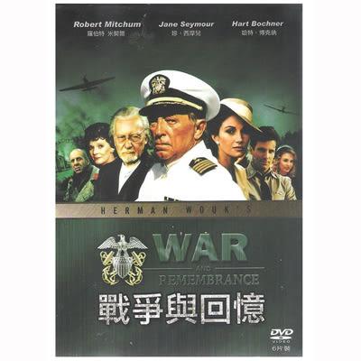 戰爭與回憶DVD