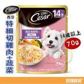 西莎狗狗 蒸鮮包 14歲以上 特細切雞肉與蔬菜口味 70g湯包【寶羅寵品】