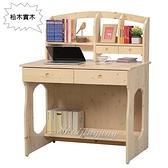 【水晶晶家具/傢俱首選】SY1070-6小蜜蜂95x124cm日式松實木雙層書桌