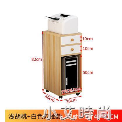電腦主機放置柜桌邊可移動打印機架落地臺式機箱收納架帶門主機架 NMS小艾新品