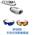 POSMA 高爾夫手持式測距儀套組 GF200S