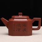 [超豐國際]宜興茶具 全手工紫砂壺 名家茶壺方器 底槽清八方壺1入