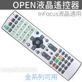 鴻海Open小將 InFocus 液晶電視遙控器 CCPRC008 CCPRC006 CCPRC029
