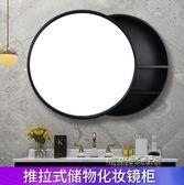 實木浴室鏡櫃衛生間洗漱台廁所洗手間梳妝壁掛圓鏡子帶置物架掛鏡MNS「時尚彩虹屋」
