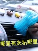 清潔泥 清潔軟膠車內飾出風口萬能清洗除塵泥清理死角縫隙粘灰塵汽車用品 芊惠衣屋