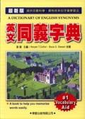 (二手書)英文同義字典(修訂版)