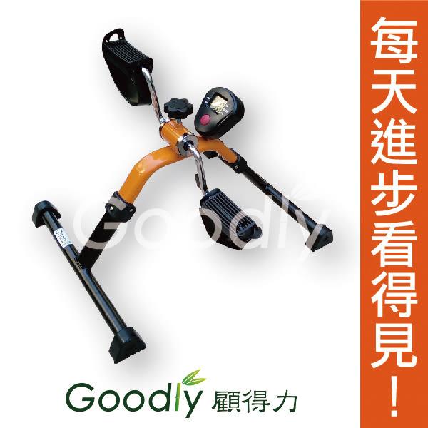 【Goodly顧得力】計時表腳踏器/腳踏復健器/手足健身車/計步器功能