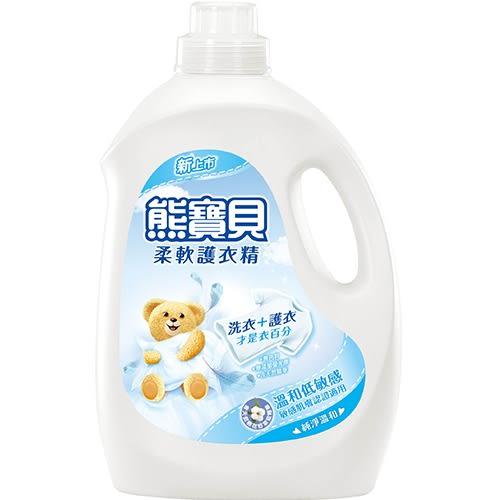 熊寶貝 柔軟護衣精(純淨溫和)3.2L【愛買】