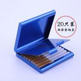 鋁合金超薄對開煙盒煙夾20支裝創意金屬香菸盒男士禮品  麻吉鋪