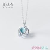 項錬愛洛奇s925銀藍色極光項錬女日系風簡約鑲鉆甜美個性短款鎖骨錬 愛麗絲
