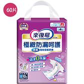 來復易極緻防漏黏貼型紙尿褲M60片(箱)【愛買】