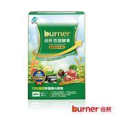 即期品_burner倍熱 百蔬酵素90粒/盒
