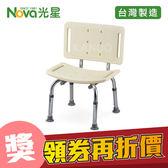 【光星】可調有背洗澡椅 9020CK (NOVA 機械椅)