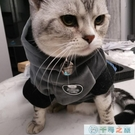 貓咪衣服秋冬加厚服飾可愛防掉毛潮款幼貓泰迪比熊狗衣服寵物衛衣【千尋之旅】