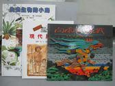 【書寶二手書T4/少年童書_PAT】失去生物的小島_向雨神挑戰_現代原始人_共3本合售