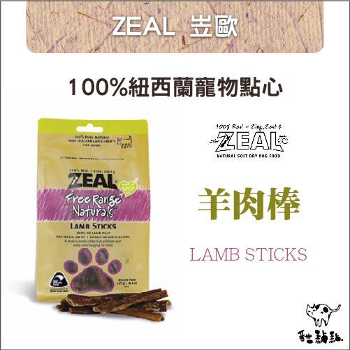 :貓點點寵舖: ZEAL岦歐〔100%紐西蘭寵物點心,羊肉棒,125g〕299元