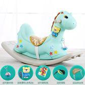 兒童木馬搖馬玩具寶寶搖搖馬塑料大號加厚嬰兒1-2周歲帶音樂馬車【全館八八折促銷】