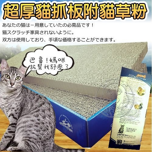 【培菓幸福寵物專營店】DYY雙層超厚瓦楞紙貓抓板附貓草粉(抓!抓!抓)