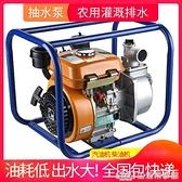 消防污水泵農用汽油機自吸水泵2寸3高揚程高壓抽水機灌溉柴油小型 220vNMS生活樂事館