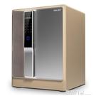 保險櫃家用大容量50cm指紋密碼辦公室小型保險箱防盜全鋼入櫃式