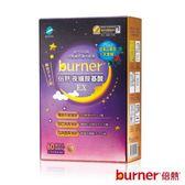 船井 burner倍熱 夜孅胺基酸 夜纖胺基酸EX【1盒40粒】[寶寶小劇場]