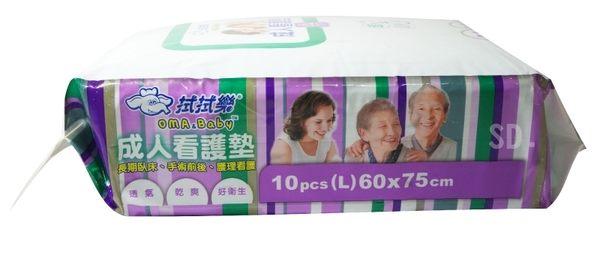 【濕紙巾】拭拭樂成人看護墊L*10片入 透氣乾爽