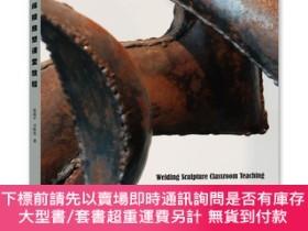 全新書博民逛書店金屬焊接雕塑課堂教程Y331830 張海平,衛恒先 上海大學出版社 ISBN:9787567139862