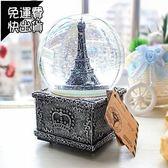 聖誕禮物 禮品歐式埃菲爾鐵塔八音盒生日禮物女生女童水晶球音樂盒女孩 雙12鉅惠交換禮物