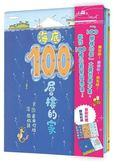 100層樓的家大驚奇繪本集—《100層樓的家》、《地下100層樓的家》、《海底100層樓的家..
