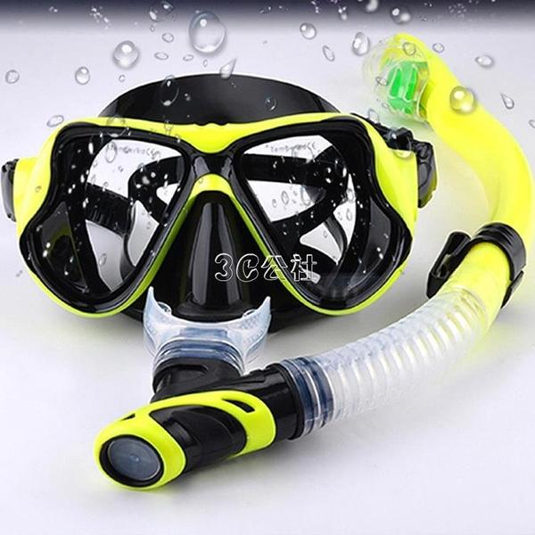 浮潛三寶自由潛面鏡女潛水眼鏡帶呼吸管潛水鏡男潛水面鏡套裝 快速出貨