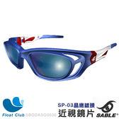 SABLE黑貂-運動眼鏡-近視極限運動晶緻鍍膜眼鏡 - 天藍 隨運動變裝配備 防高衝擊防滯水 SP-802 +SP-03