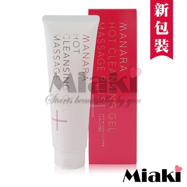 日本 maNara曼娜麗 溫熱卸妝凝膠PLUS 200g/條 *Miaki*