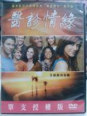 R05-029#正版DVD#醫診情緣 第一季(第1季) 3碟#影集#影音專賣店
