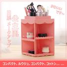 收納盒 置物盒 整理盒 360度旋轉化妝收納盒(日系公主風) 天空樹生活館