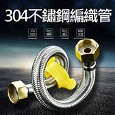 【304編織管】銅帽 80cm SUS304不鏽鋼編織軟管 不銹鋼冷熱進水管 4分軟管