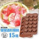 冰格 冰塊模具 製冰盒 冰塊盒 星星 製冰器 矽膠模具 造型模具 皂模 食品級矽膠(V50-2027)