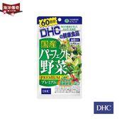 【海洋傳奇】【日本出貨】DHC國產野菜精華白金版 野菜補給站60日份(240粒) 日本必買