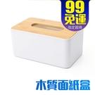 面紙盒 衛生紙盒 紙巾盒 抽取式 木紋 面紙收納盒 木質面紙盒 桌面 書桌 置物盒 抽紙 簡約