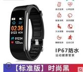 買一送一 適用vivo智慧手環運動監測心率血壓心跳血氧檢測彩屏通用情侶手錶多功能 英賽爾