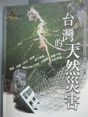 【書寶二手書T2/地理_LDY】台灣的天然災害_林俊全
