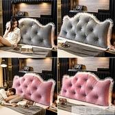 皇冠床頭靠墊大靠背臥室可拆洗床上抱枕軟包雙人靠枕網紅公主  夏季新品 YTL