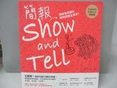 【書寶二手書T1/電腦_DE4】簡報Show and Tell-講故事秀圖片,輕鬆說服全世界_丹.羅姆