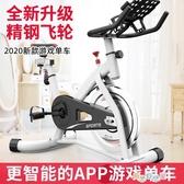 【免運快出】室內腳踏車健身車腳踏自行車室內騎運動健身器材家用