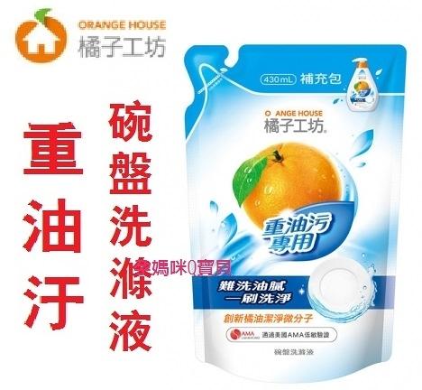 台灣製橘子工坊重油污碗盤洗滌液補充包430ML(橘子工坊洗碗精)