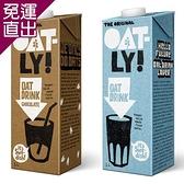 瑞典Oatly 原味/巧克力燕麥奶1000mlX6瓶 (2種口味任選)【免運直出】