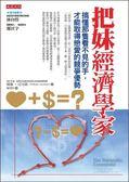 (二手書)把妹經濟學家:搞懂那隻看不見的手,才能取得戀愛的競爭優勢